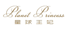 星球王妃 PLANET PRINCESS