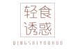 轻食诱惑logo