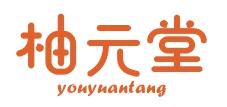 柚元堂logo