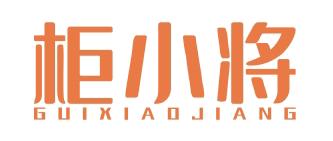 柜小将logo