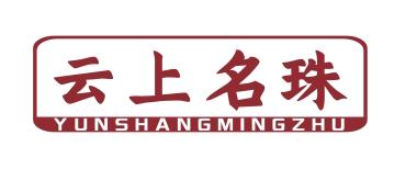 云上名珠logo