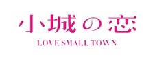 小城恋 LOVE SMALL TOWN