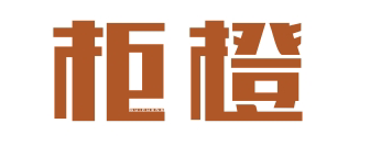柜橙logo