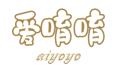 爱唷唷logo