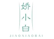 娇小白logo