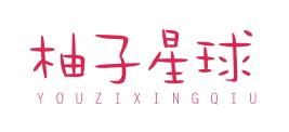 柚子星球logo