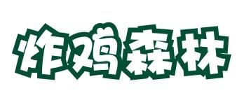 炸鸡森林logo