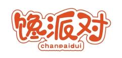 馋派对logo