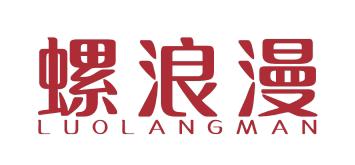 螺浪漫logo