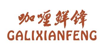 咖喱鲜锋logo