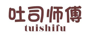 吐司师傅 TUISHIFUlogo