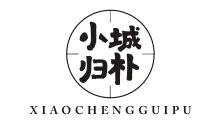 小城归朴logo