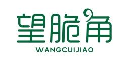 望脆角logo