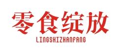 零食绽放logo
