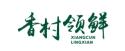 香村领鲜logo