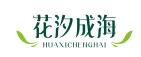 花汐成海logo