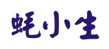 蚝小生logo