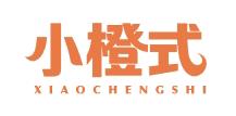 小橙式logo