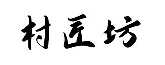 村匠坊logo