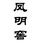凤明窖logo