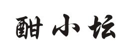酣小坛logo