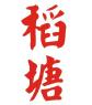 稻塘logo