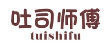 吐司师傅 TUISHIFU
