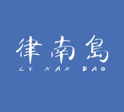 律南岛logo