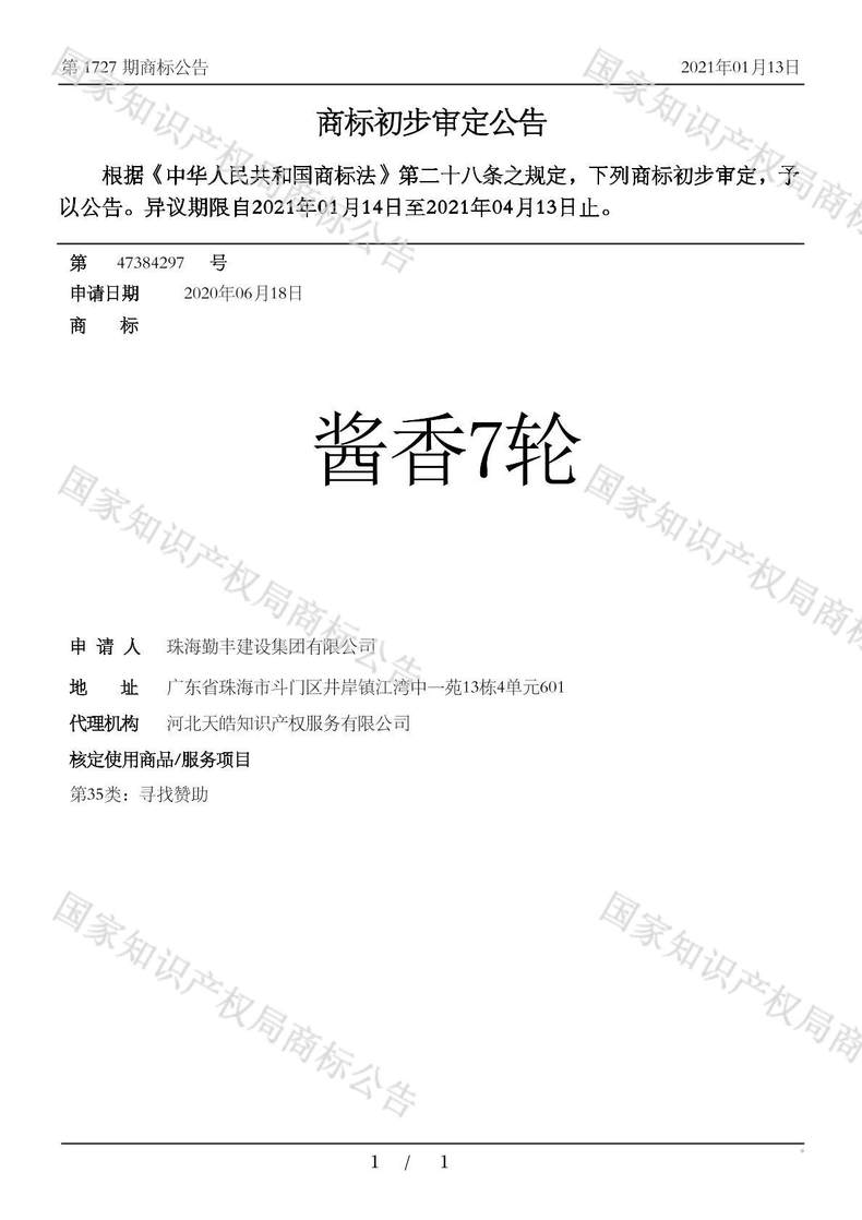 酱香7轮商标初步审定公告