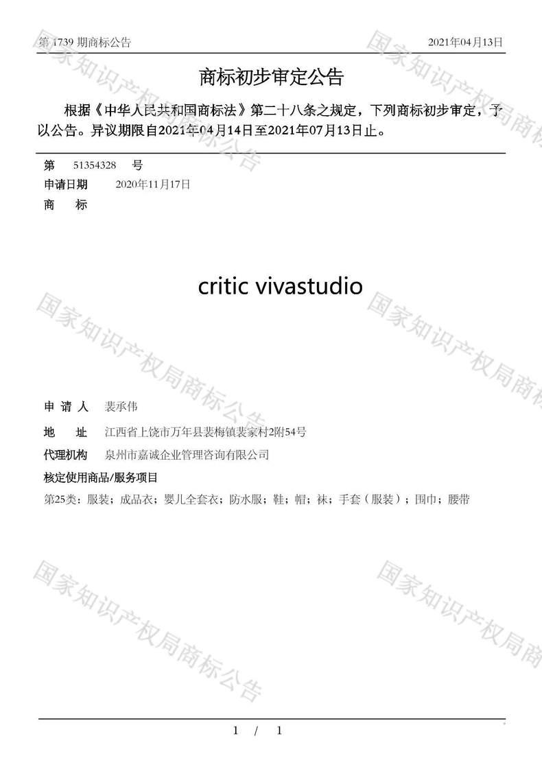 CRITIC VIVASTUDIO商标初步审定公告