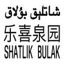 乐喜泉园 SHATLIK BULAK