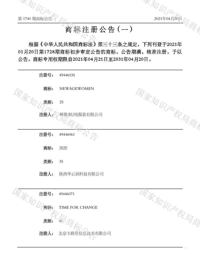 图形49446061商标注册公告(一)