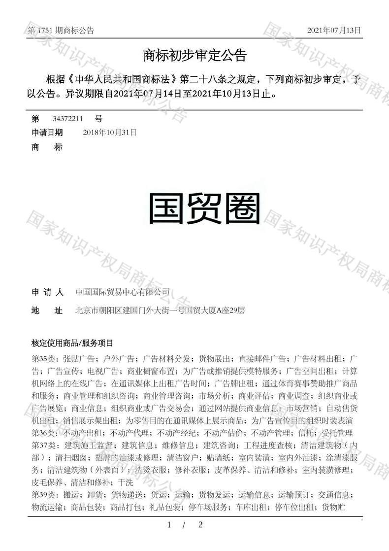国贸圈商标初步审定公告