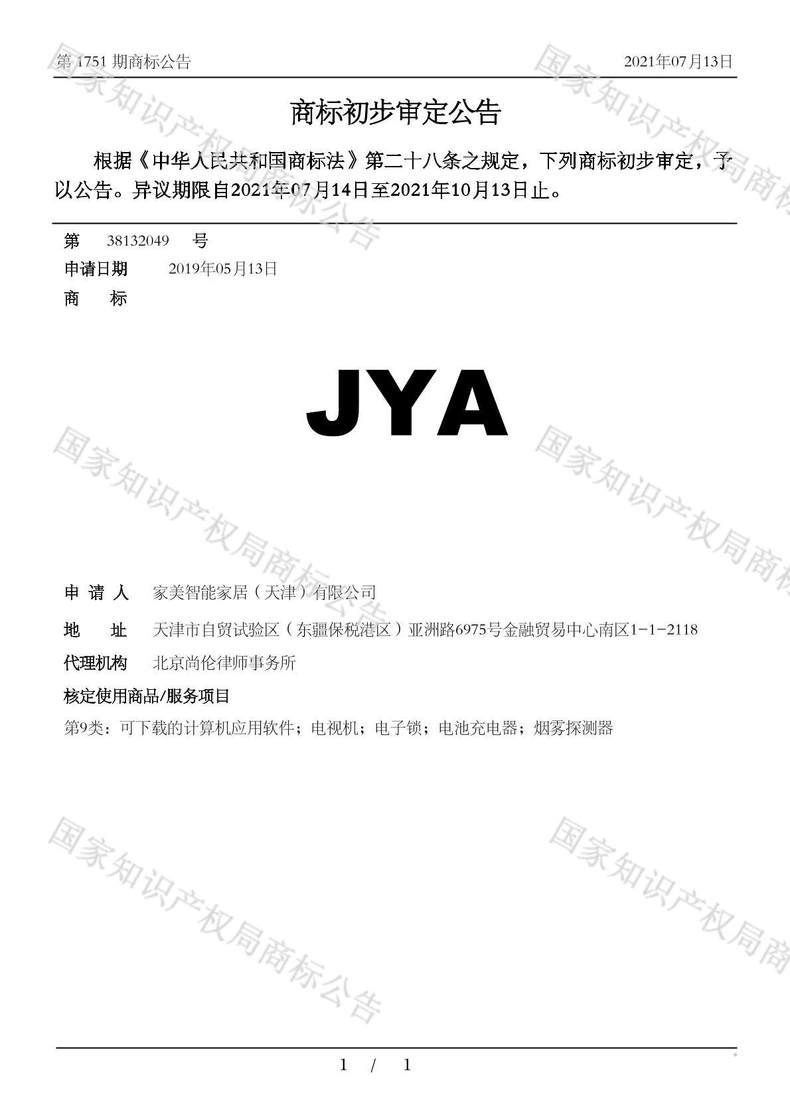 JYA商标初步审定公告