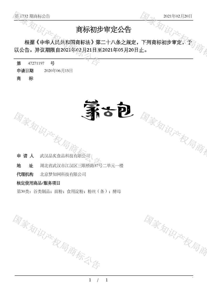 蒙古包商标初步审定公告