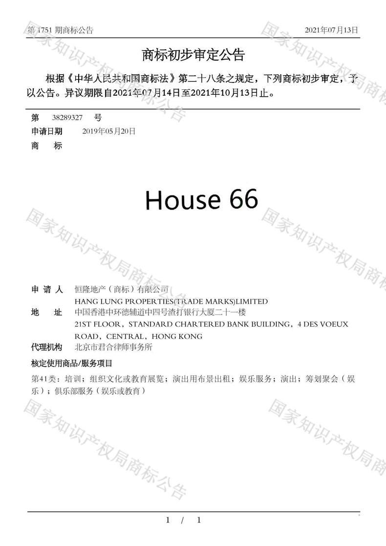 HOUSE 66商标初步审定公告