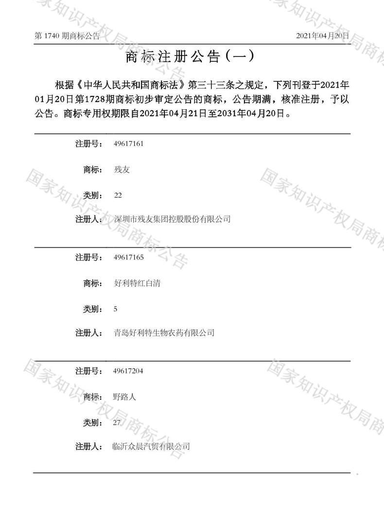 好利特红白清商标注册公告(一)