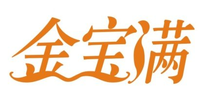 金宝满logo