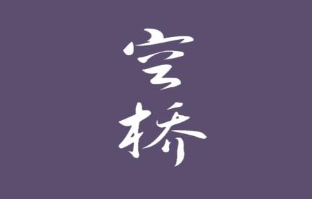 空桥logo