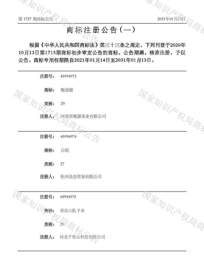 里岳六队下水商标注册公告(一)