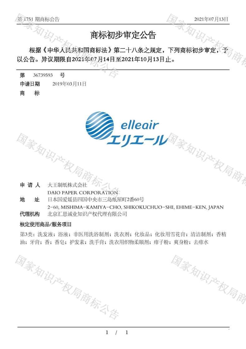 ELLEAIR商标初步审定公告
