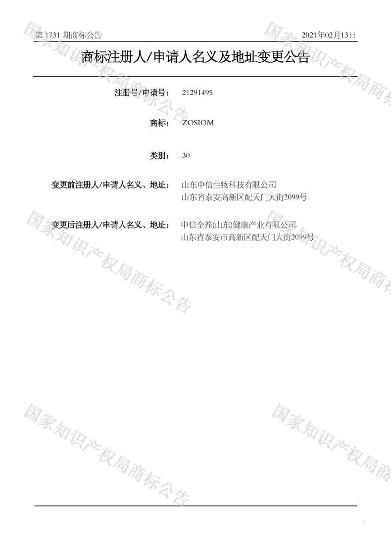 ZOSIOM商标注册人/申请人名义及地址变更公告