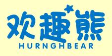 欢趣熊 HURNGHBEAR