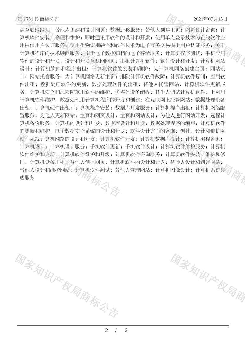风之大陆商标初步审定公告