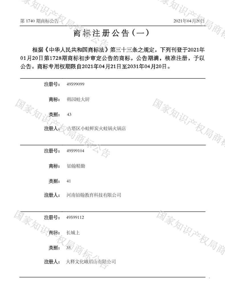 长城上商标注册公告(一)