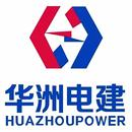 华洲电建 HUAZHOUPOWER