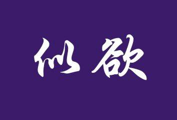 似欲logo