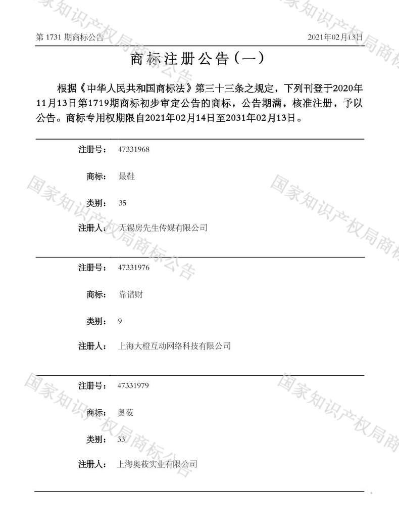 奥莜商标注册公告(一)
