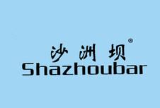 沙洲坝;SHAZHOUBAR