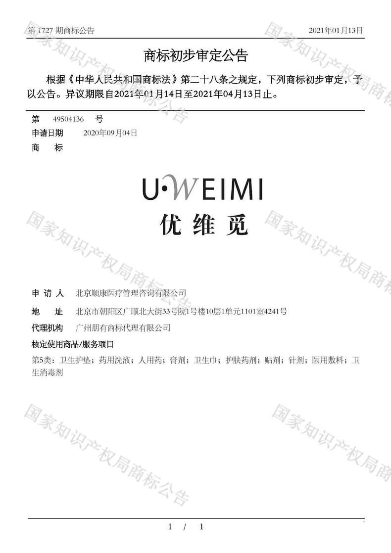 优维觅 U•WEIMI商标初步审定公告